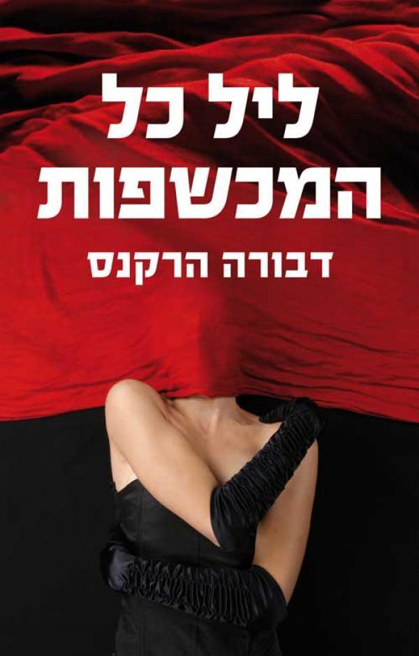 Hebrew ADOW