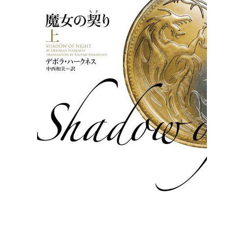 SON Japan vol 1