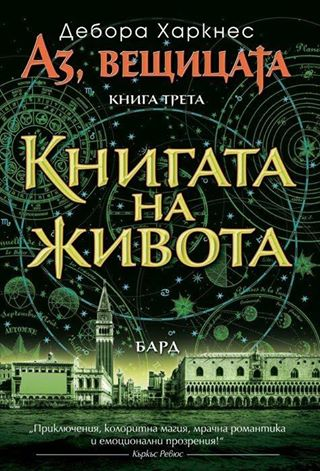 Bulgarian cover THE BOOK OF LIFE