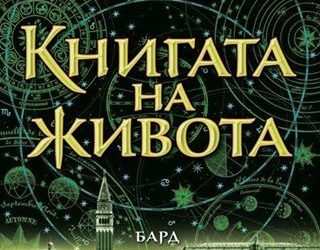 THE BOOK OF LIFE: Bulgaria (Bard), now available