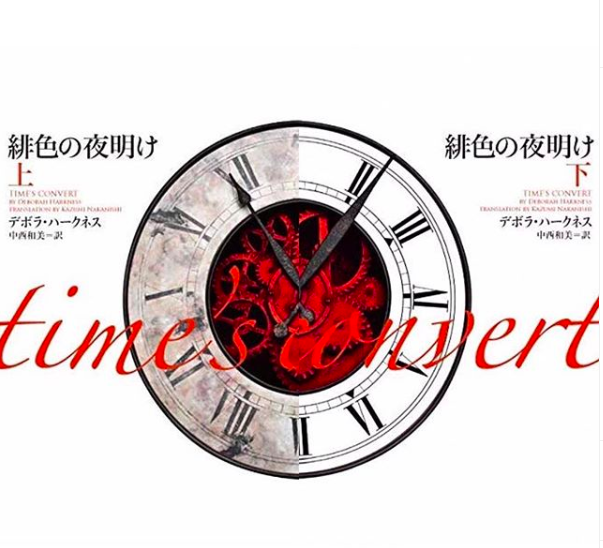 Japanese cover of TIME's CONVERT